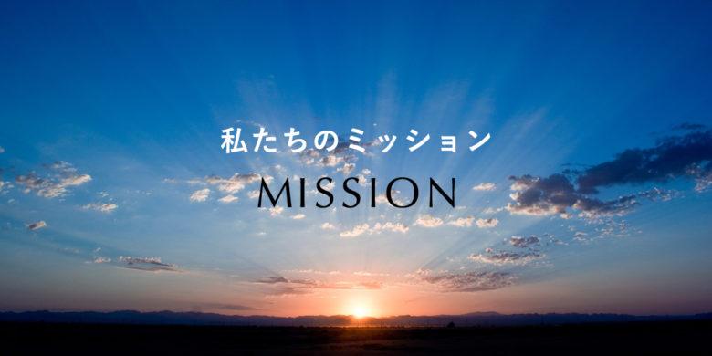私たちのミッション