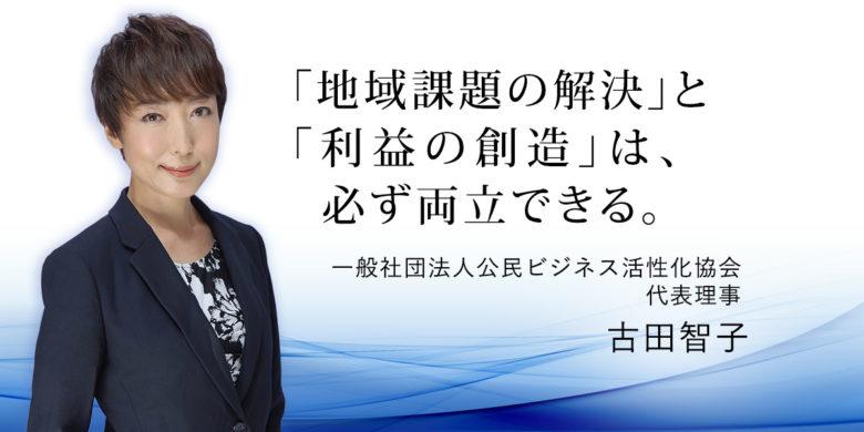 古田智子よりメッセージ
