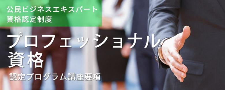 公民ビジネスエキスパート資格認定制度 【プロフェッショナル資格】 認定プログラム 講座要項