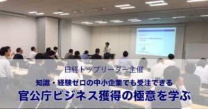 日経トップリーダー主催セミナー画像